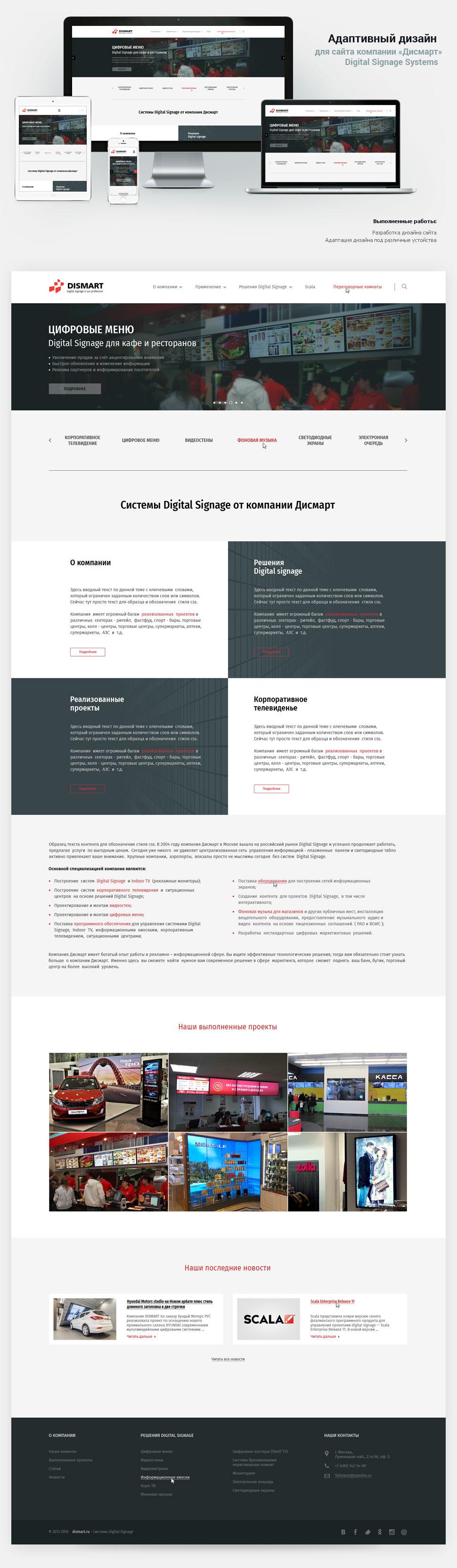 Дизайн сайта: Компания «Дисмарт». Автор: di56.ru - дизайнер Дмитрий Ковалёв.