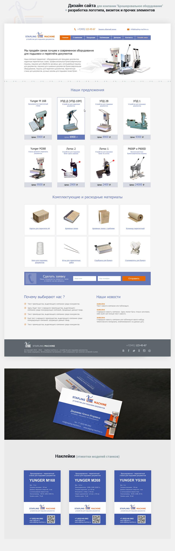 Дизайн сайта: Компания «Брошюровальное оборудование». Автор: di56.ru - дизайнер Дмитрий Ковалёв.