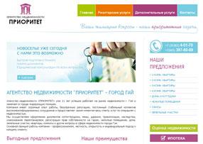 Дизайн сайта: Агентство недвижимости «Приоритет» (Гай). Автор: di56.ru - дизайнер Дмитрий Ковалёв.