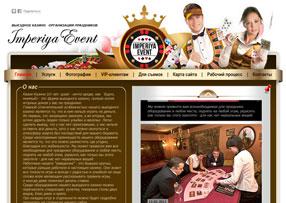 Дизайн сайта: Выездное казино, фан-казино «Imperia Event». Автор: di56.ru - дизайнер Дмитрий Ковалёв.
