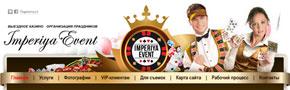 Шапка для сайта выездного казино, фан-казино «Imperia Event». Автор: di56.ru - дизайнер Дмитрий Ковалёв.
