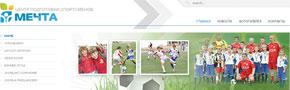 Шапка для сайта центра подготовки спортсменов «Мечта». Автор: di56.ru - дизайнер Дмитрий Ковалёв