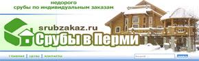 Шапка для сайта «Срубы в Перми». Автор: di56.ru - дизайнер Дмитрий Ковалёв