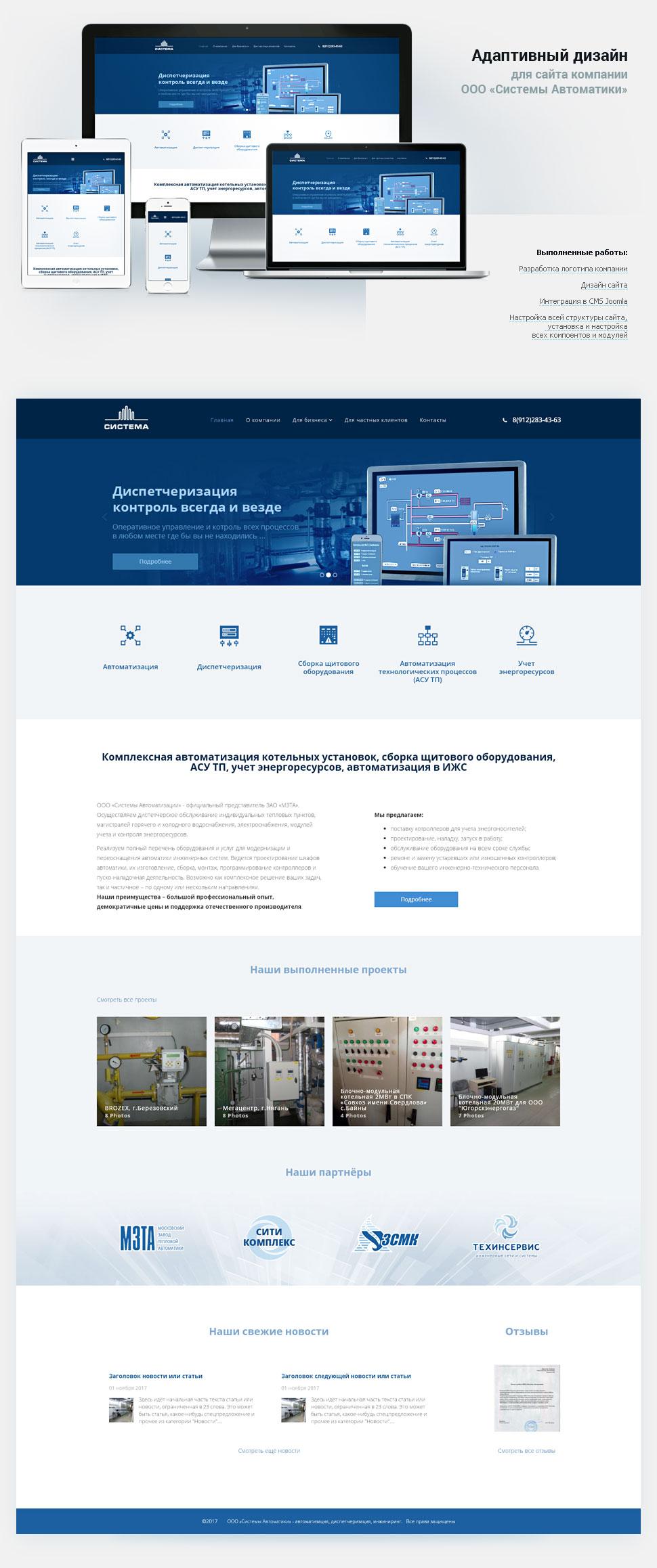 Дизайн сайта: Компания ООО «Системы Автоматики». Автор: di56.ru - дизайнер Дмитрий Ковалёв.