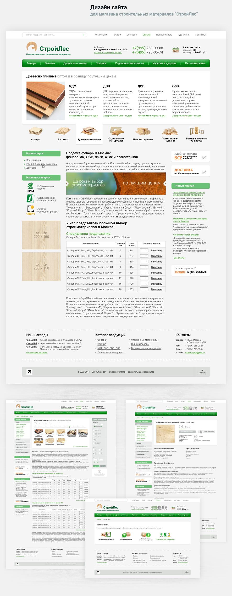 Дизайн сайта: Интернет-магазин строительных материалов ООО «СтройЛес». Автор: di56.ru - дизайнер Дмитрий Ковалёв.