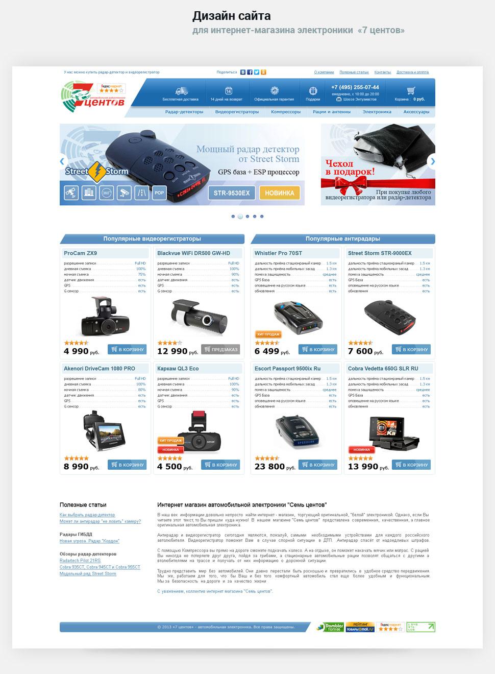 Дизайн сайта: Интернет-магазин «7 центов». Автор: di56.ru - дизайнер Дмитрий Ковалёв.