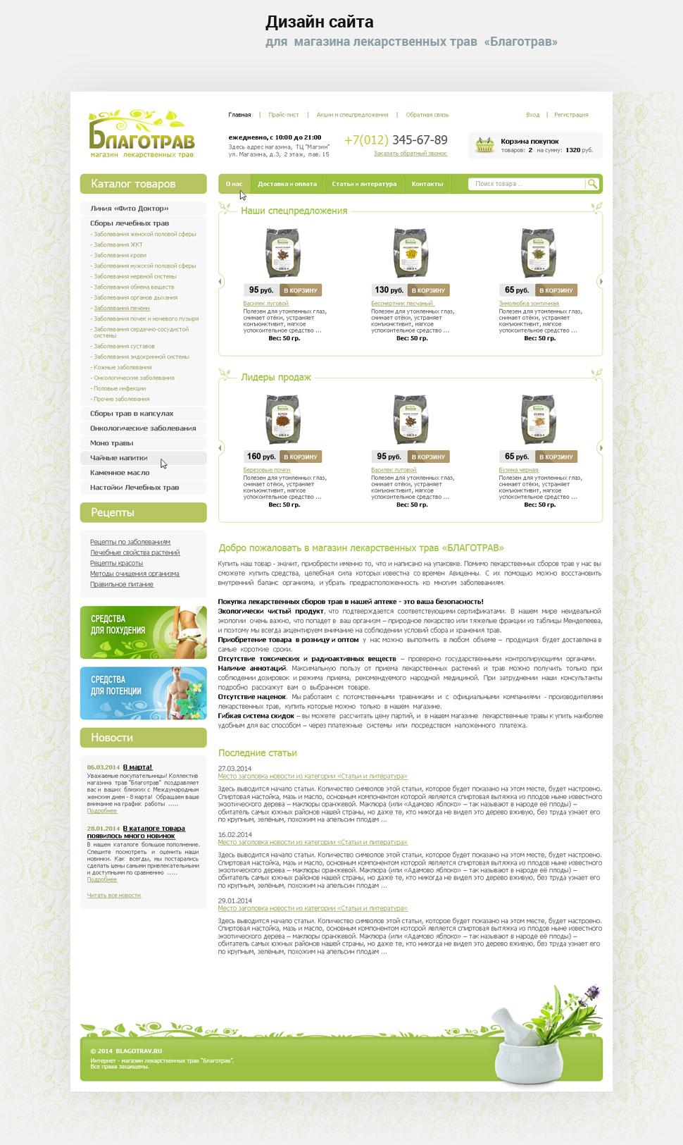 Дизайн сайта: Интернет магазин «Благотрав». Автор: di56.ru - дизайнер Дмитрий Ковалёв.