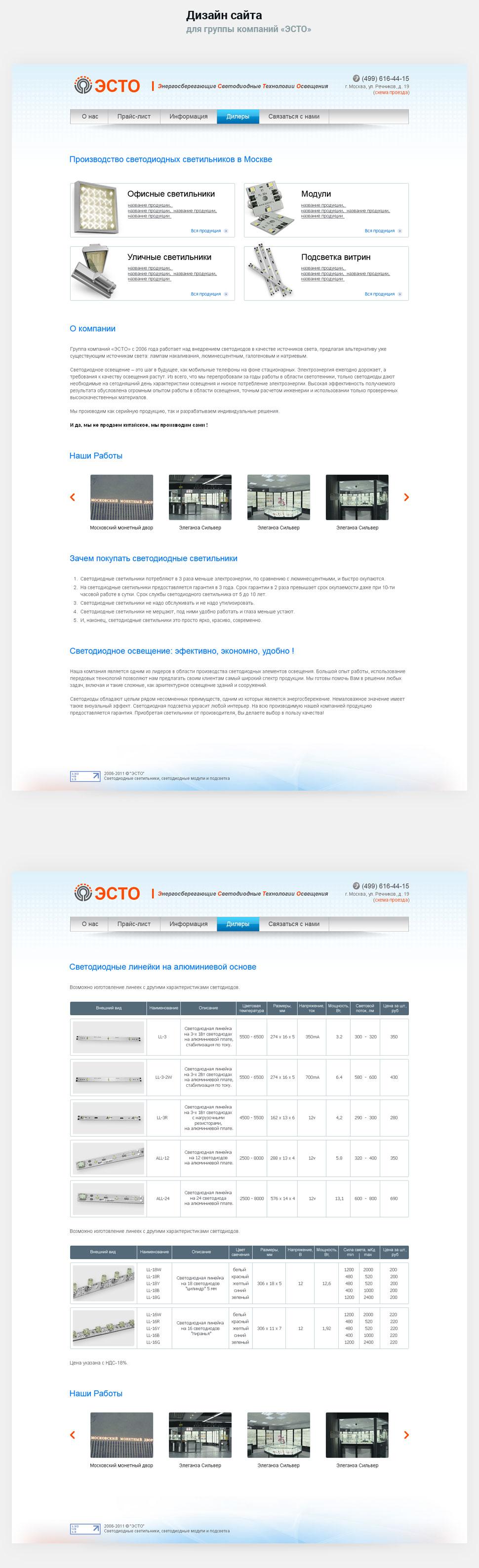 Доработка элементов дизайна сайта: Группа компаний «ЭСТО». Автор: di56.ru - дизайнер Дмитрий Ковалёв.