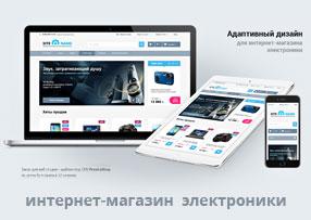 Дизайн сайта: Интернет магазин электроники. Автор: di56.ru - дизайнер Дмитрий Ковалёв.