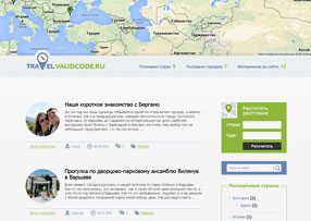 Дизайн сайта: Блог «TRAVEL.validcode.ru». Автор: di56.ru - дизайнер Дмитрий Ковалёв.