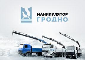 Дизайн сайта: Услуги манипулятора в Гродно и области - ИП Горний. Автор: di56.ru - дизайнер Дмитрий Ковалёв.