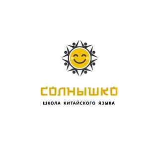Логотип для школы китайского языка «СОЛНЫШКО». Автор: di56.ru - дизайнер Дмитрий Ковалёв