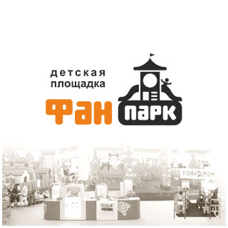 Логотип для детской площадки «ФАН парк». Автор: di56.ru - дизайнер Дмитрий Ковалёв