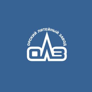 Логотип для Орского Литейного Завода «ОЛЗ». Автор: di56.ru - дизайнер Дмитрий Ковалёв