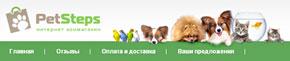 Шапка для сайта зоомагазина «PetSteps». Автор: di56.ru - дизайнер Дмитрий Ковалёв