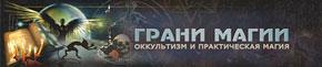 Шапка для сайта «Грани магии» (оккультизм и практическая магия). Автор: di56.ru - дизайнер Дмитрий Ковалёв.