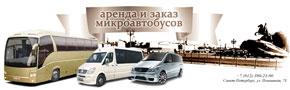 Шапка для сайта по аренде микроавтобусов в Санкт-Петербурге. Автор: di56.ru - дизайнер Дмитрий Ковалёв