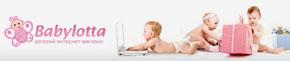 Шапка для сайта интернет-магазина детских товаров «Бэбилотта». Автор: di56.ru - дизайнер Дмитрий Ковалёв